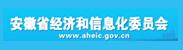 安徽省经济和信息化委会员